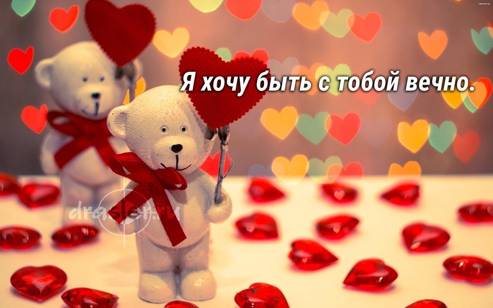 Милые-и-красивые-картинки-Хочу-тебя---для-любимой-или-любимого-6