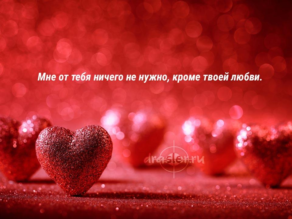 Милые-и-красивые-картинки-Хочу-тебя---для-любимой-или-любимого-7