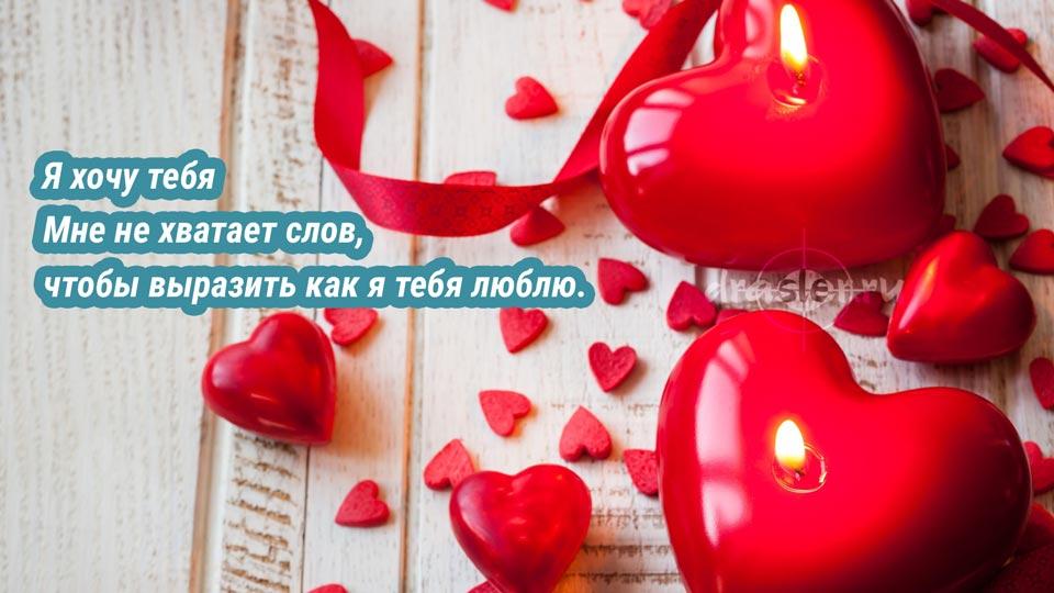 Милые-и-красивые-картинки-Хочу-тебя---для-любимой-или-любимого-8