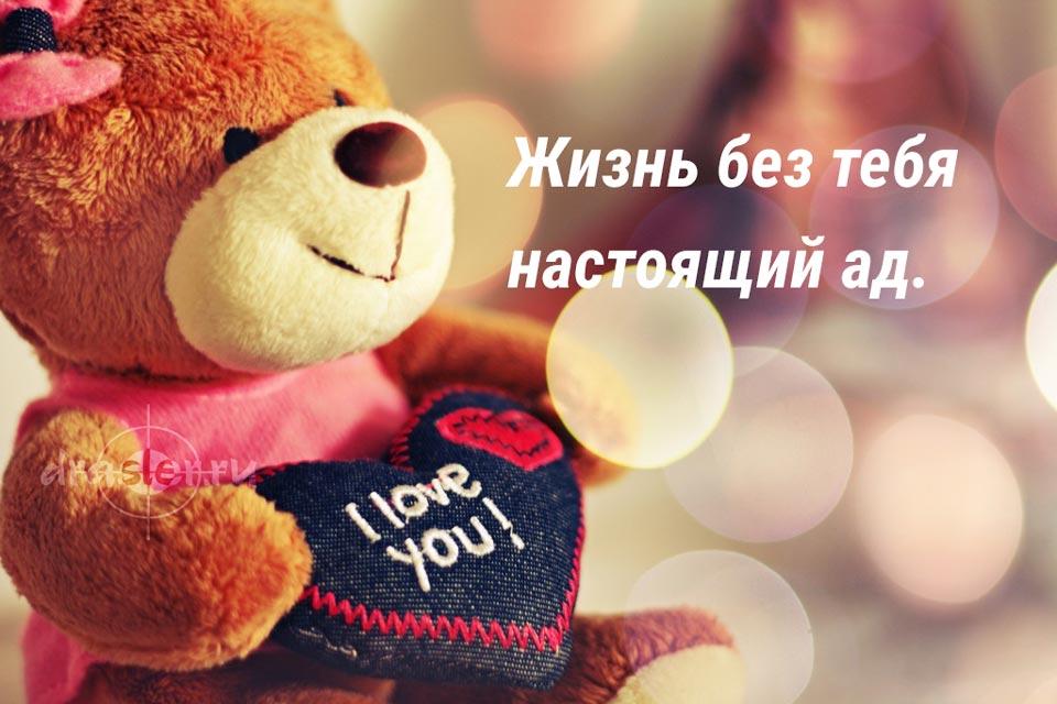 Милые-и-красивые-картинки-Хочу-тебя---для-любимой-или-любимого-9