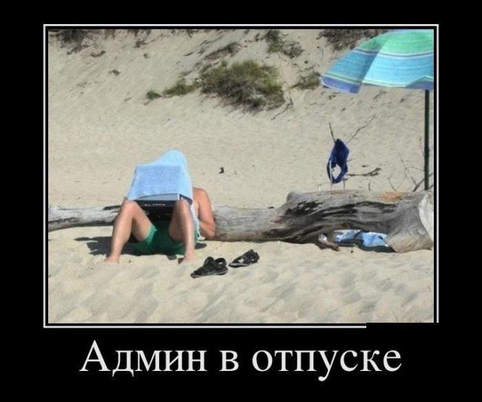 Смешные-картинки-и-фото-про-отпуск---самые-прикольные-3