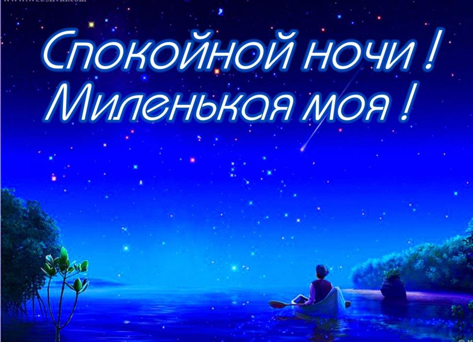 Спокойной-ночи-картинки-с-надписями---красивые-и-приятные--10