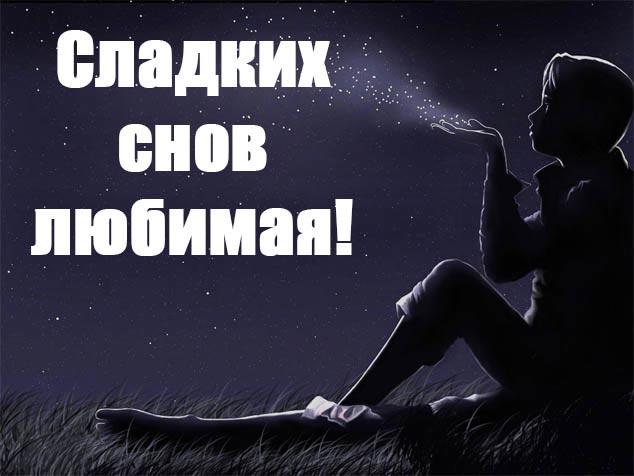 Спокойной-ночи-картинки-с-надписями---красивые-и-приятные--12