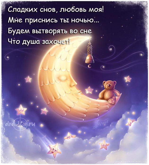 Спокойной-ночи-картинки-с-надписями---красивые-и-приятные-3