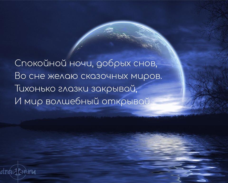 Спокойной-ночи-картинки-с-надписями---красивые-и-приятные-5