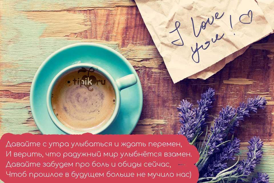 С-добрым-утром-картинки-красивые-с-надписями---приятная-сборка-13
