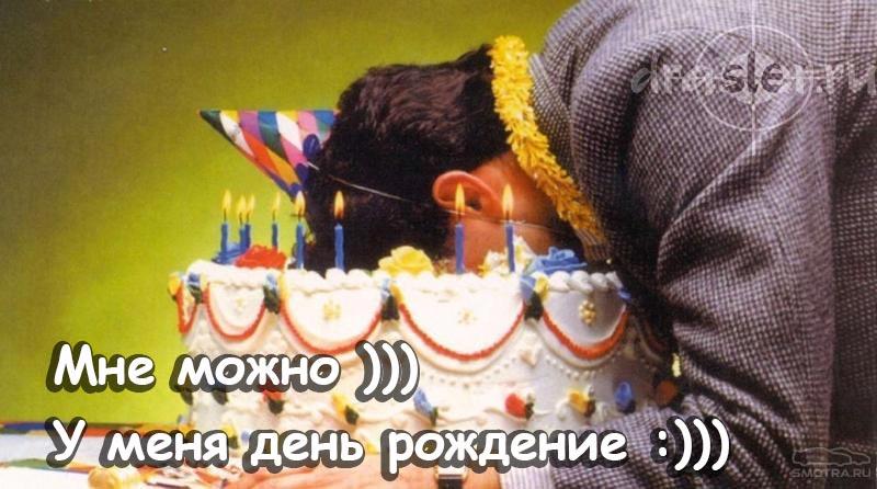 У-меня-День-Рождения-картинки-и-открытки---очень-красивые-16