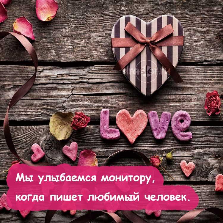 Я-люблю-тебя-картинки-и-фото-с-надписями---самые-милые-11