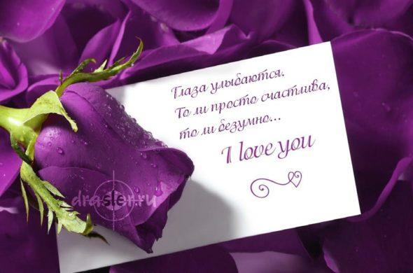 Я-люблю-тебя-картинки-и-фото-с-надписями---самые-милые-4