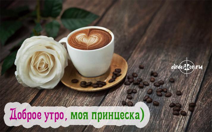 Доброе утро картинки красивые с надписью девушке - сборка 10