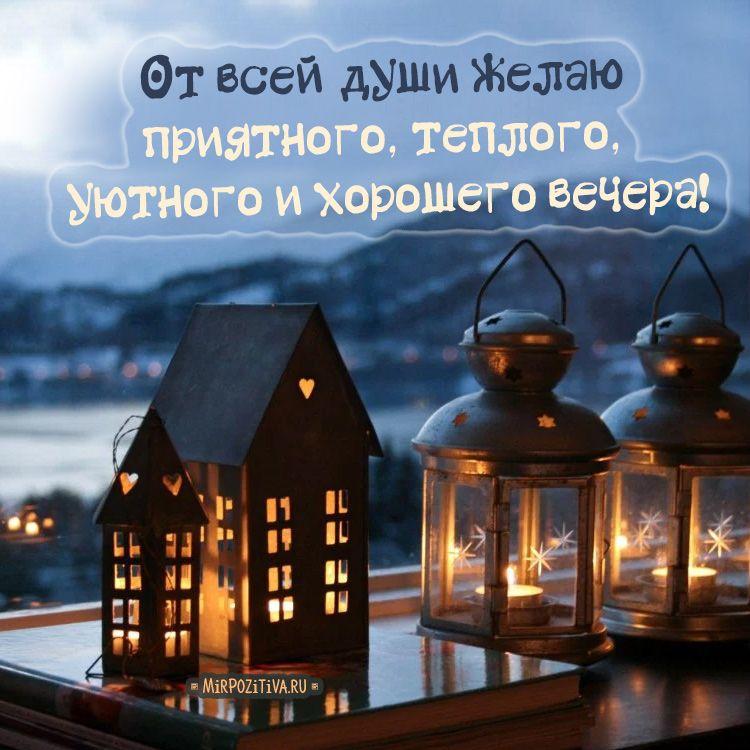 Добрый вечер картинки и открытки - красивая коллекция 7