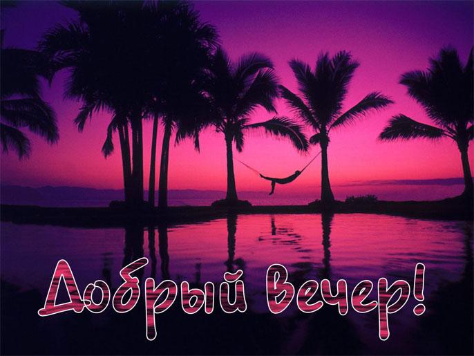 Добрый вечер картинки и открытки - красивая коллекция 8