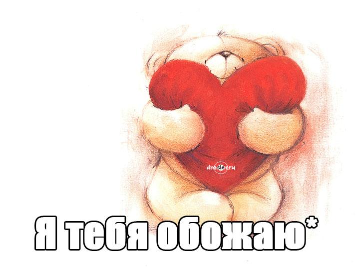 Картинки Люблю тебя очень сильно - красивые и прикольные 11