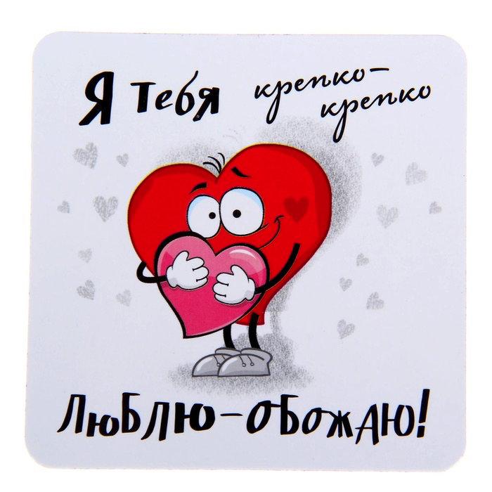 Картинки Люблю тебя очень сильно - красивые и прикольные 3