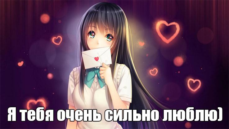 Картинки Люблю тебя очень сильно - красивые и прикольные 7