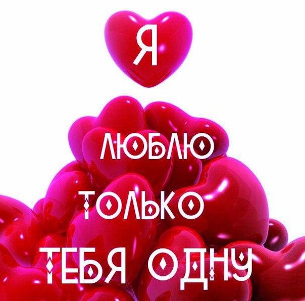 Картинки Люблю тебя очень сильно - красивые и прикольные 8