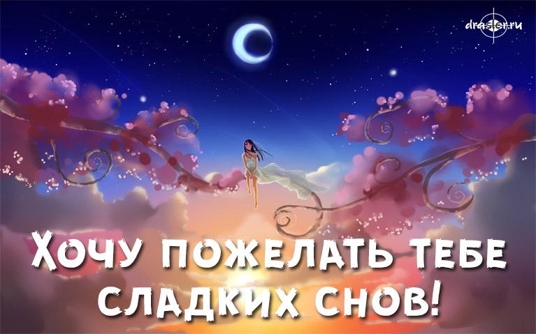 Скачать картинки с пожеланием спокойной ночи - самые милые 11