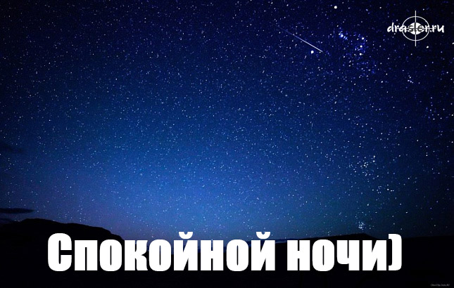 спокойной ночи красивые знакомой