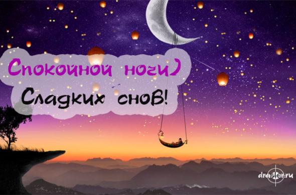 Скачать картинки с пожеланием спокойной ночи - самые милые 9