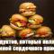 5 продуктов, от которых вам следует отказаться, чтобы избежать сердечного приступа 1