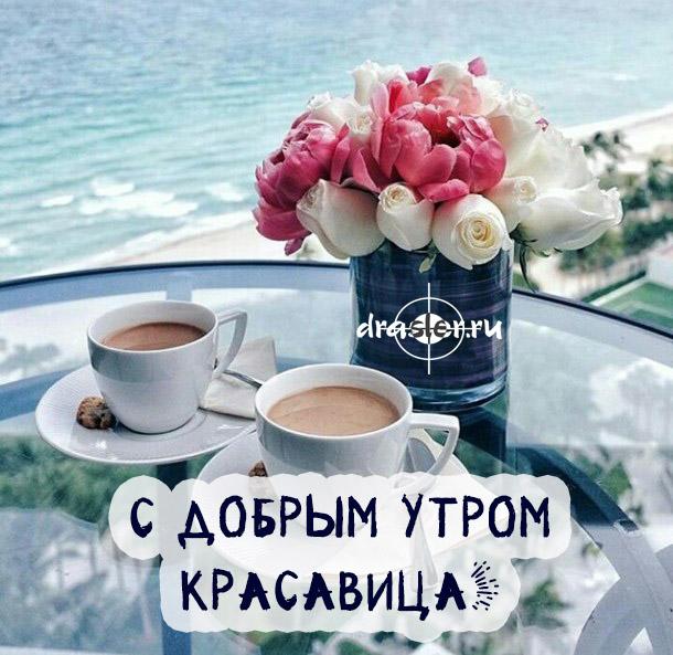 Красивые картинки добро или с добрым утром - для дорогих людей 2
