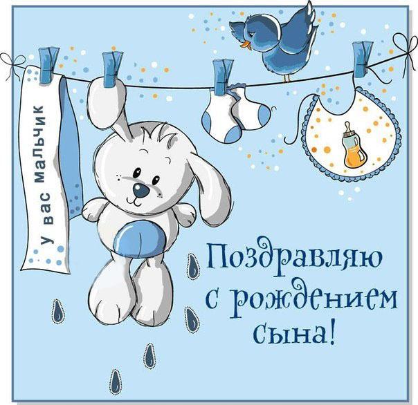 Красивые картинки и открытки поздравления с рождением мальчика 11