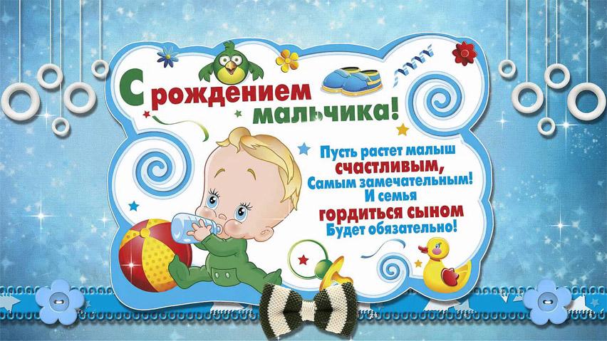 Красивые картинки и открытки поздравления с рождением мальчика 13