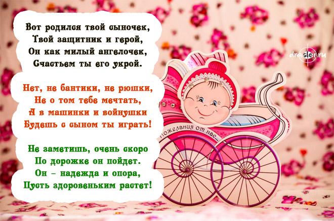 Красивые картинки и открытки поздравления с рождением мальчика 14