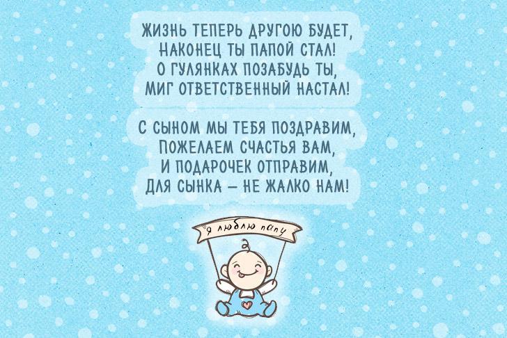 Красивые картинки и открытки поздравления с рождением мальчика 4