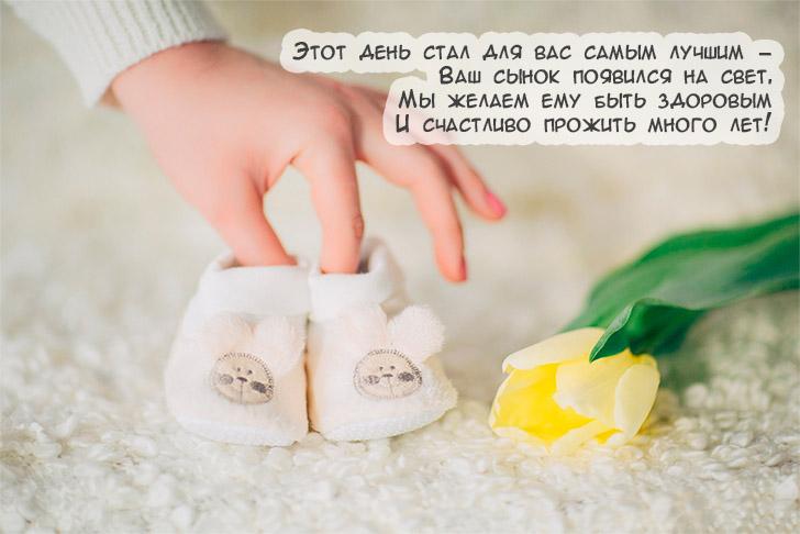 Красивые картинки и открытки поздравления с рождением мальчика 5