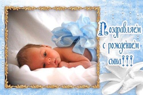 Красивые картинки и открытки поздравления с рождением мальчика 7