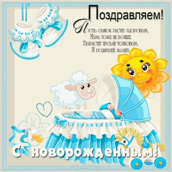 Красивые картинки и открытки поздравления с рождением мальчика 8