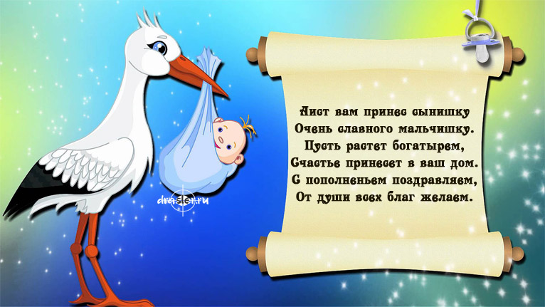 Красивые картинки и открытки поздравления с рождением мальчика 9