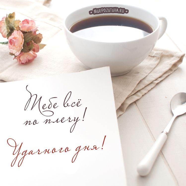 Красивые открытки с пожеланиями удачи на весь день - подборка 2