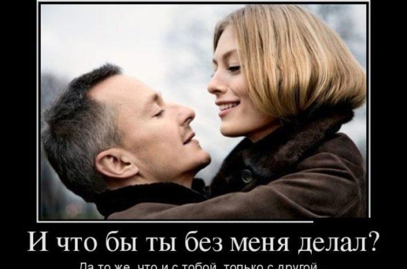 Прикольные и смешные картинки про любовь и отношения - сборка 11