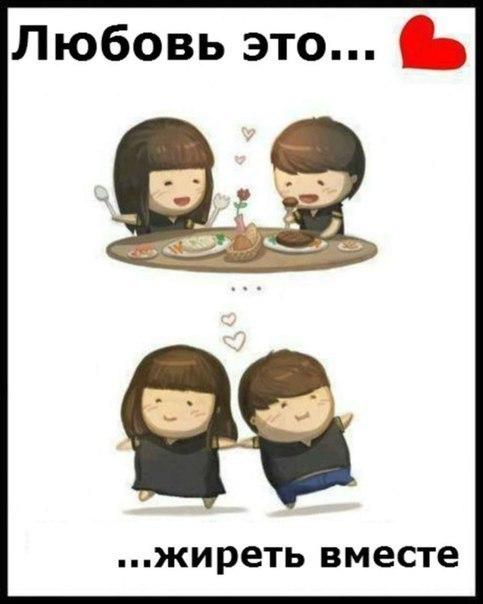 Прикольные и смешные картинки про любовь и отношения - сборка 9