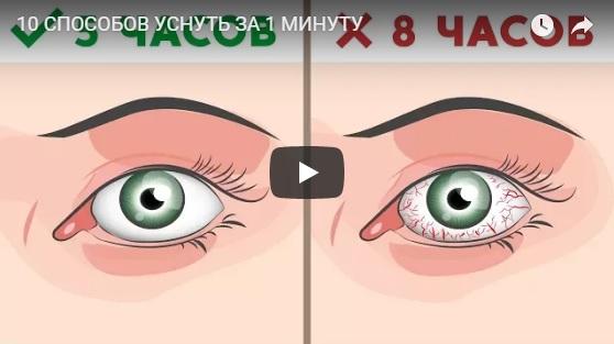 Интересное и познавательное видео о 10 способах, как уснуть за 1 минуту