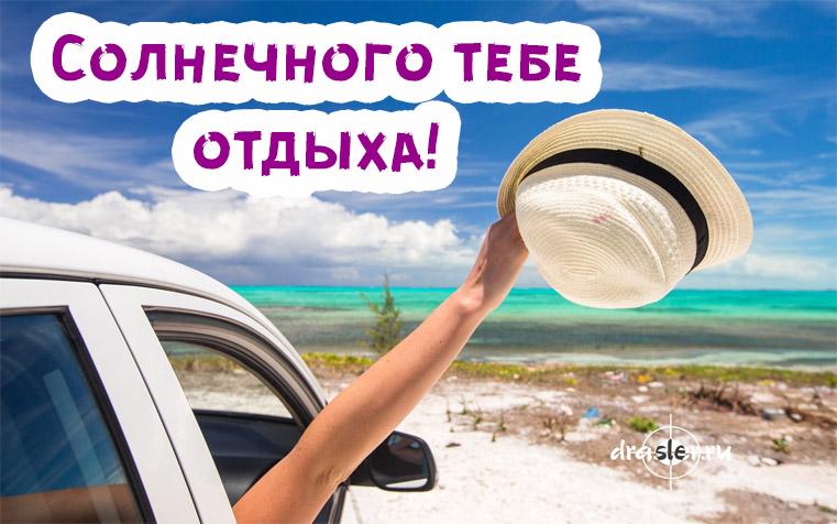 Классного или отличного отпуска - прикольные картинки и открытки 1