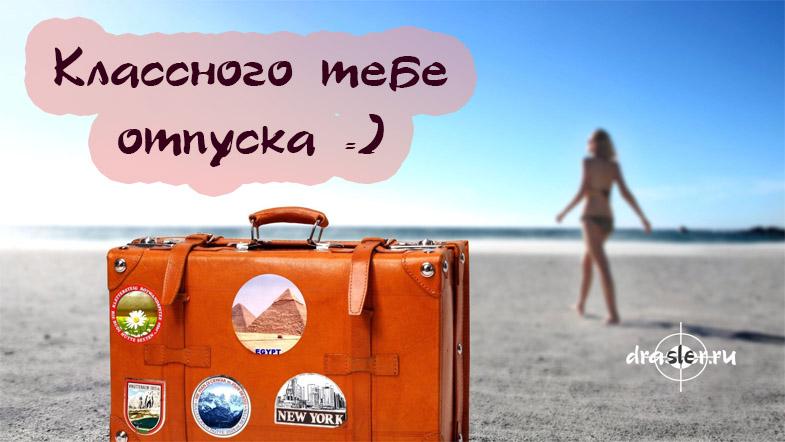 Классного или отличного отпуска - прикольные картинки и открытки 3