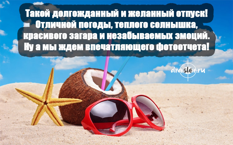 Классного или отличного отпуска - прикольные картинки и открытки 4