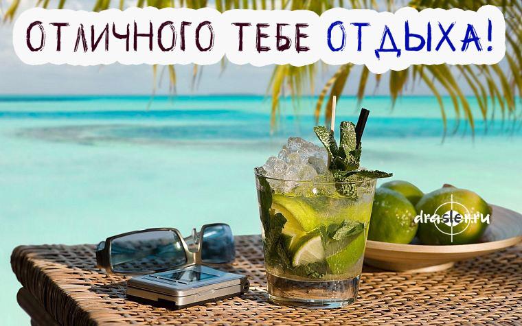 Классного или отличного отпуска - прикольные картинки и открытки 6