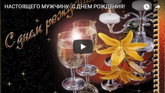 Приятные и красивые видео поздравления мужчине с Днем Рождения