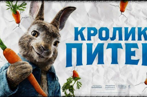 Обзор мультфильма Кролик Питер (2018). Впечатления от просмотра 1