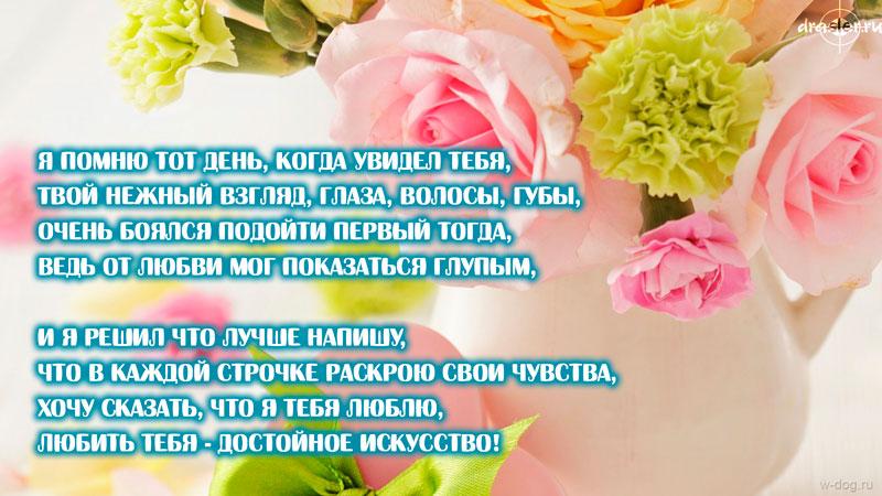 Люблю тебя моя девочка - красивые и милые картинки с надписью 14