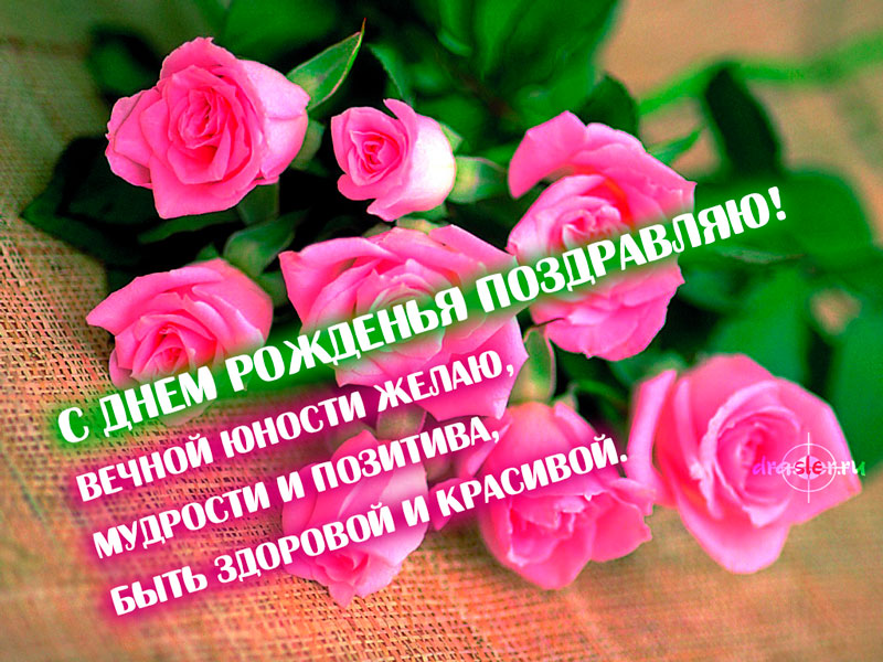 Красивые открытки с цветами поздравления с Днем Рождения женщине 5