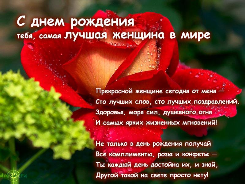 Красивые открытки с цветами поздравления с Днем Рождения женщине 1