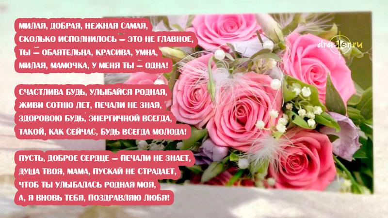 Скачать бесплатно поздравления с Днем Рождения для мамы 1