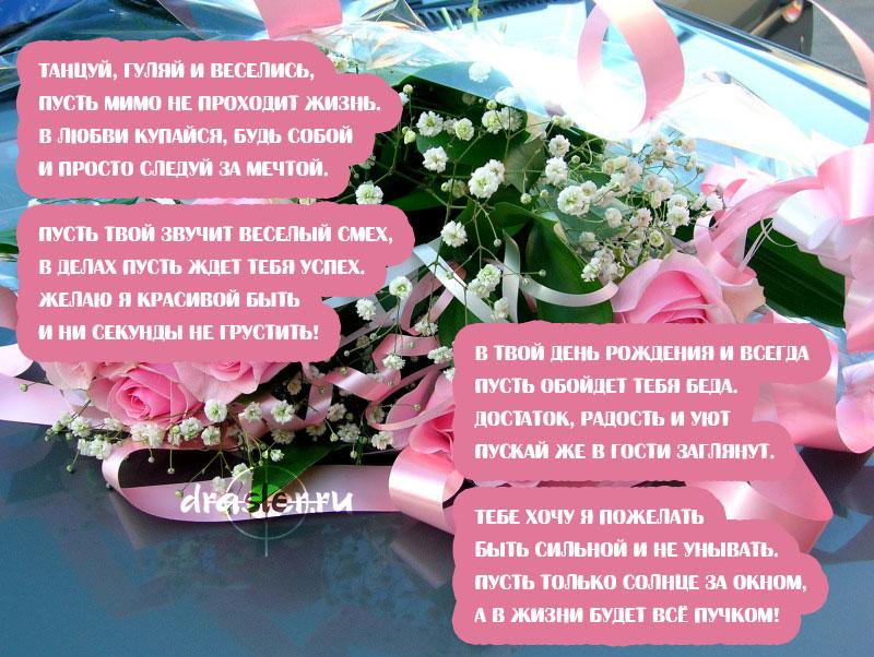 Скачать красивые картинки С Днем Рождения подружке - подборка 6