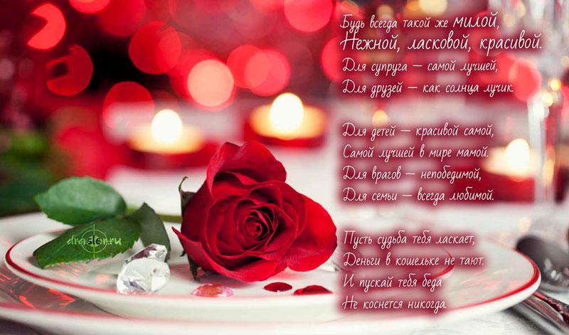 Красивые открытки с цветами поздравления с Днем Рождения женщине 3