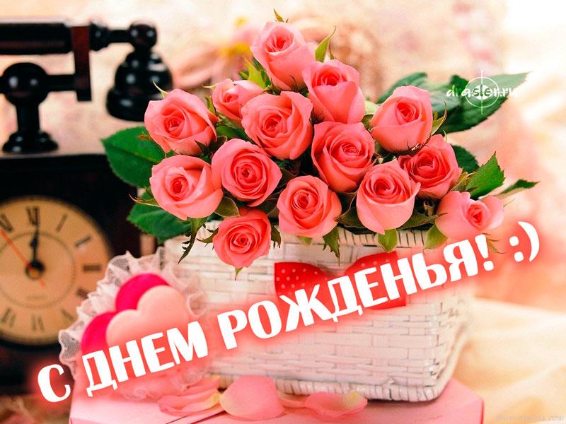 Красивые открытки с цветами поздравления с Днем Рождения женщине 2